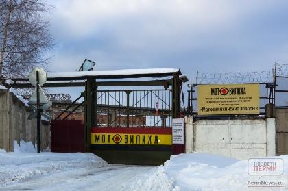 Арбитражный суд признал «Мотовилихинские заводы» банкротом