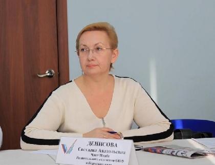 Новым уполномоченным поправам ребенка вПермском крае стала Светлана Денисова