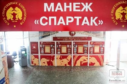 Администрация Перми выкупит спортивный манеж «Спартак»