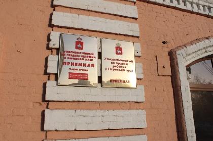 Павел Миков вполне может стать уполномоченным поправам человека вПермском крае