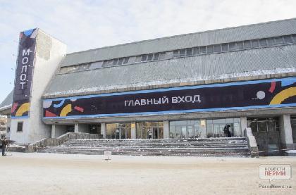 В Перми на месте стадиона «Молот» появится 50-метровый бассейн