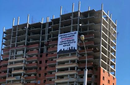 Власти Прикамья выделят 1,8 млрд на восстановление прав обманутых дольщиков